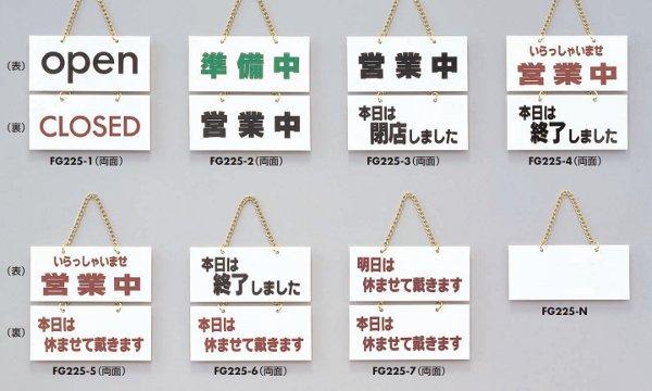 Hikari 光 サイン 営業中プレート